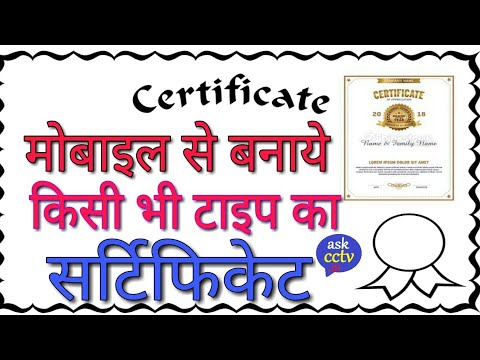 how to make certificate in mobile - YouTube