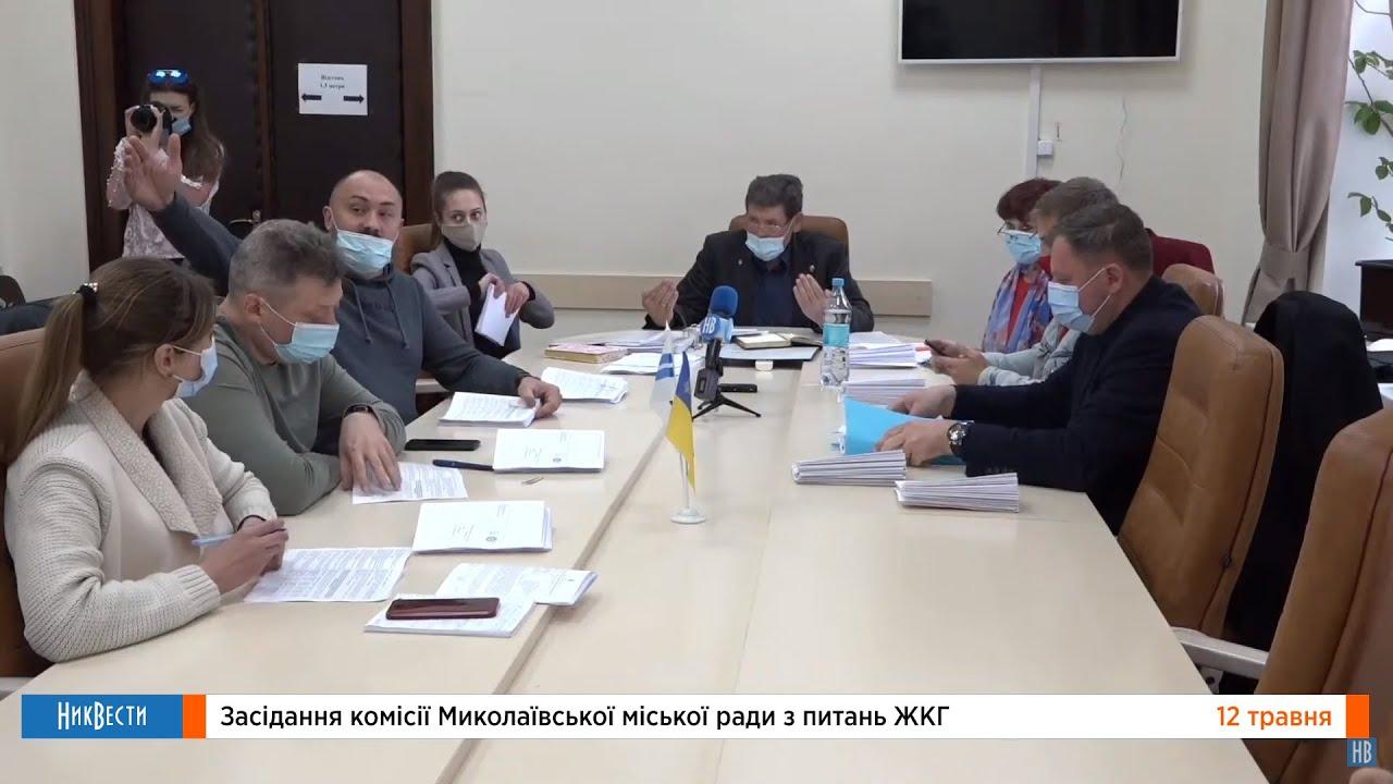 Заседание комиссии по вопросам ЖКХ