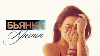 Бьянка - Крыша (Lyric Video)
