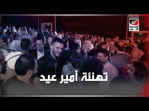 جمهور «الجونة» يهنئون أمير عيد وفريق عمل فيلم «لما بنتولد» عقب انتهاء العرض الأول له
