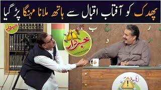 Phuddak ko Aftab Iqbal se Hath Milana Mehnga Par Gya   Khabardar with Aftab Iqbal   GWAI