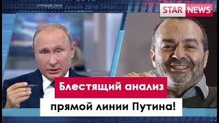 ЛУЧШИЙ АНАЛИЗ ПРЯМОЙ ЛИНИИ ОТ ШЕНДЕРОВИЧА! Россия 2018