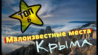 Малоизвестные места Крыма: ТОП 6