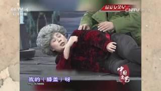 最爱女笑星 —— 马丽  【中国文艺  20160601】