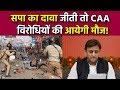 अखिलेश सरकार CAA विरोधियों को क्यों देने जा रही बड़ी सौगात?
