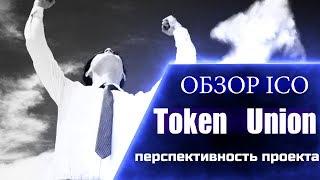 TokenUnion - Обзор ICO | Перспективы проекта