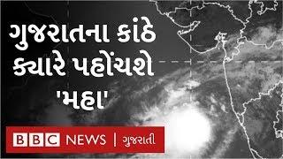 Gujarat । દરિયાકાંઠે ક્યારે ટકરાશે 'મહા' વાવાઝોડું