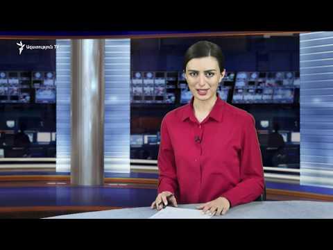 «Լրատվական կենտրոն» 27-ը սեպտեմբերի, 2018