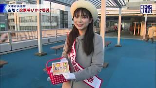 1月15日 びわ湖放送ニュース