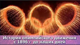 """Фильм 2 из 4: """"История современного Олимпийского движения"""""""