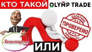 ОлимпТрейд кинул на деньги или же взлом аккаунта