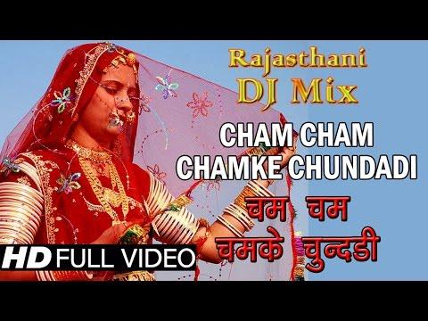 Cham Cham Chamke Chundadi || Popular Rajasthani Folk Song 2014