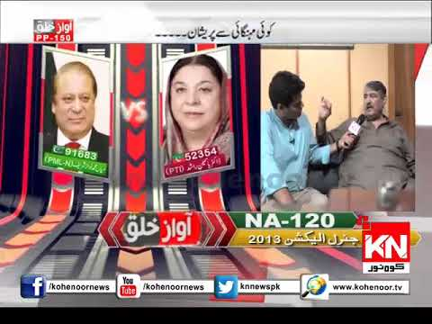 Awaaz e Khalq 21 04 2018 TRUE PICTURE OF N.A 125 IN PROGRAM AWAZ_E_KHALQ REGARDING COMING ELECTIONS