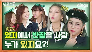 [Dingo School] Who's the one who wants to play in the class with ITZY?! l Itzy ㅣ Dingo School
