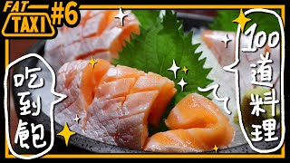 胖司機請吃好料的!998元百道日本料理吃到飽|狗一下居酒屋【FatTaxi#6】