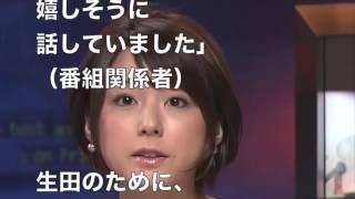 離婚から見える結婚の真相秋元優里生田竜聖アナとの結婚は父の猛反対を押しのけちゃぶ台返し