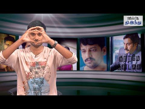 Kutrame-Thandanai-Review-Vidharth-Aishwarya-Manikandan-Selfie-Review