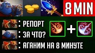 8 МИН АГАНИМ + ФАСТ ОКТАРИН   OGRE DOTA 2