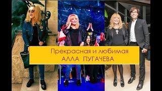 Прекрасная и любимая Алла Пугачева
