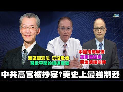 《政經最前線-無碼看中國》200711-EP74 中共高官被抄家 史上最強制裁