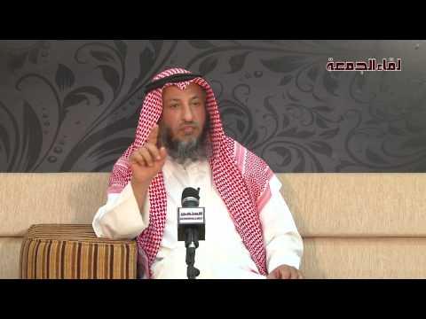 كيف تكون النصيحة ؟ الشيخ عثمان الخميس