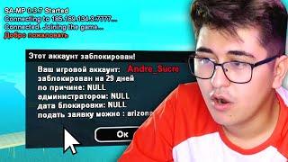 100 СПОСОБОВ ПОЛУЧИТЬ БАН GTA SAMP