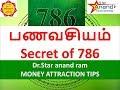 786ம் பணவசியம் / secret of 786 / Money attraction secret
