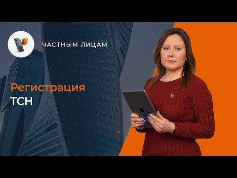 Регистрация ТСН.