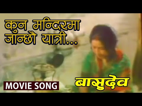 Kun Mandir Ma Janchau | Nepali  Movie Basudev Song