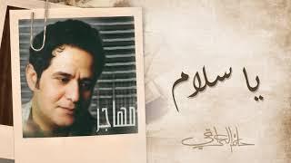 مازيكا حاتم العراقي - يا سلام   ألبوم مهاجر تحميل MP3