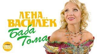 Лена Василёк - Баба Тома