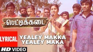 gratis download video - Yealey Makka Yealey Maka Lyrical Video | Pettikadai | Samuthirakani |Esakki Karvannan|Mariya Manohar
