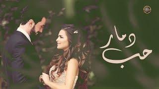 تحميل اغاني مجانا حب دمار - اغنية للعشاق رومنسية 2020 من اجمل اغاني الحب-ريتاج العبدالله