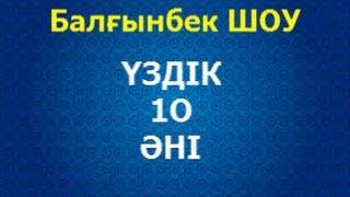 Балғынбек ШОУ// ҮЗДІК 10 ӘНІ / ТОП 10 ӘН