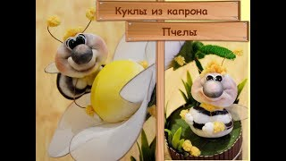 Куклы из капрона Пчелки / How to Make Nylon Sock Dolls
