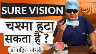 Sure Vision | Can it remove Eye Glasses or Specs Number? Know the Truth