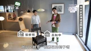 【設計家】第56集Part 5:用木傢具傳遞空間設計品味
