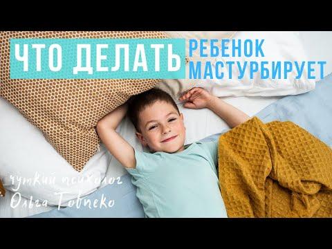 Что делать, если РЕБЕНОК МАСТУРБИРУЕТ | Mamaschool