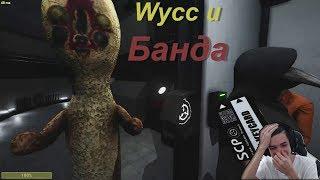 "Wycc и Банда в ""SCP: Secret Laboratory""●(SCP Много не бывает)"