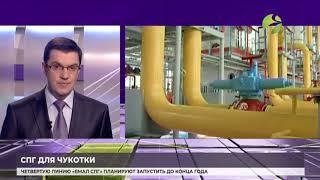 Власти Чукотки планируют перейти на ямальский СПГ