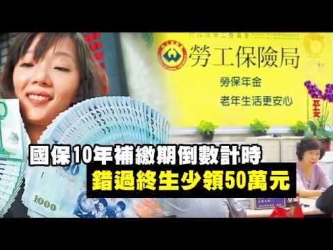 國保10年補繳期倒數計時 錯過終生少領50萬元   台灣蘋果日報