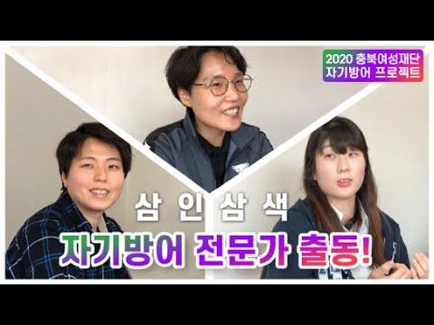 [자기방어프로그램] 삼인삼색 인터뷰 2화
