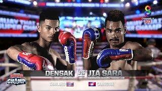 Muay Thai Super Champ | คู่ที่2 เด่นศักดิ์ ลูกพุ VS เจีย สาระ | 10/11/62