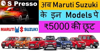 MARUTI SHARE | Sales Expected to Jump | LATEST MARKET NEWS