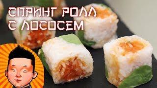 Спринг ролл с лососем кимчи| Пикантный ролл| мастер класс