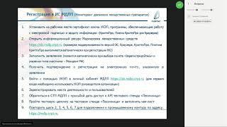 2019 05 29 Маркировка ЛП