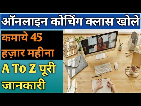 How To start Online Classes-Online Teaching Classes, Classes On You Tube, Online Coaching Classes