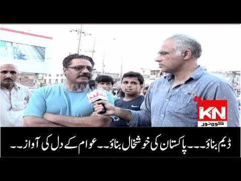 KN EYE 10-08-2018 | Kohenoor News Pakistan