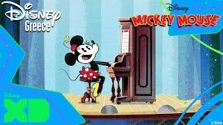 Μίκυ Μάους μικρο-ιστορίες - Τραγούδι Γενεθλίων | Mickey Mouse Shorts - Birthday Song