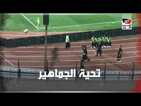 سونج يذهب لتحية الجماهير المصرية قبل انطلاق مباراتهم مع غانا